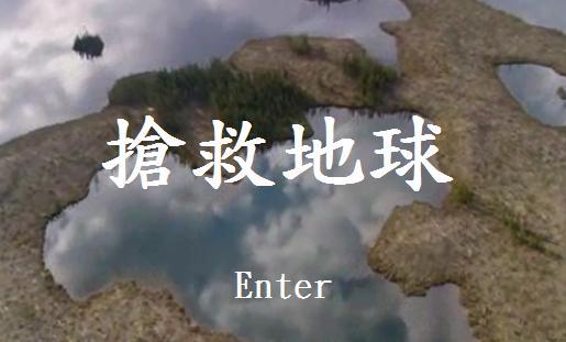 愛護地球GO!