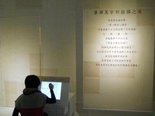 心道法師 世界宗教博物館